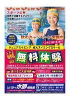 ★スイミングスクール秋のキャンペーン実施中!