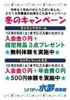 ★今年最後のお得なご入会キャンペーン実施中!