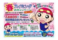 ★スイミング春のご入会キャンペーン実施中!