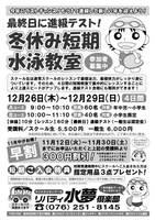 ★冬休み短期水泳教室 開催決定!
